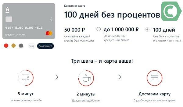 кредитка альфа банка
