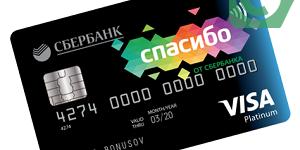 Повышенные бонусы Спасибо для кредитных карт Сбербанка