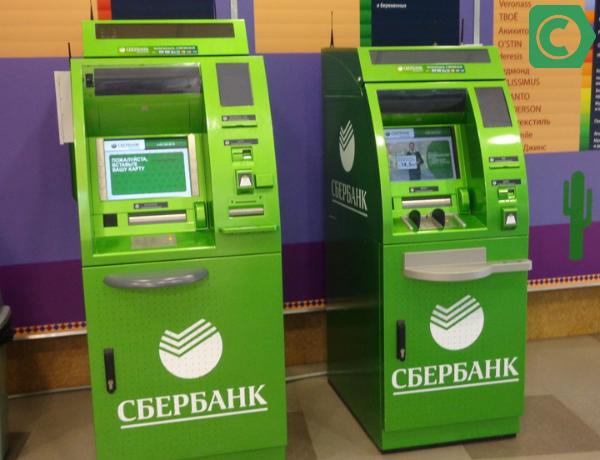 оплатить налоги по карте сбербанка через банкомат