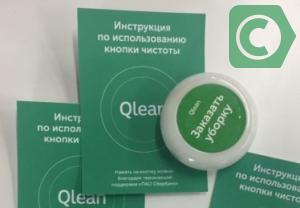 новый сервис - тест кнопки сбербанка для клининга клин ру