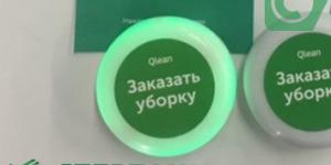 Что такое кнопка Сбербанка для клиентов компании Qlean?