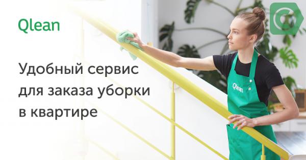 Qlean ru - лидер рынка клининговых услуг в своём сегменте