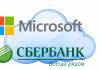 облачный сервис Майкрософт для Сбербанка