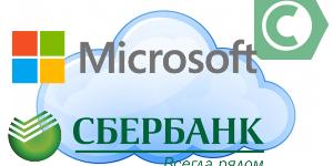 Облака Microsoft: теперь их можно приобрести в Сбербанке