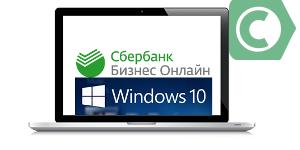 Сбербанк Бизнес Онлайн для Windows 10: новая версия для клиентов