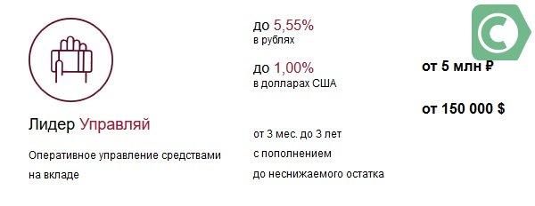 Проценты в различной валюте по Управляй