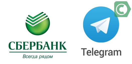 новый совместный сервис от Сбербанка для Телеграм