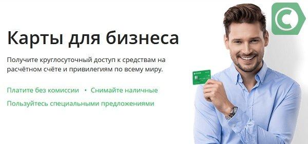 как пополнить корпоративную карту сбербанка