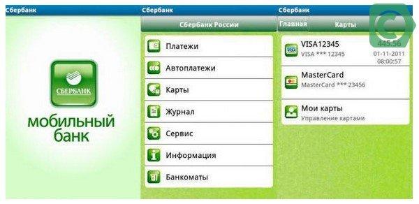 меню мобильного банка