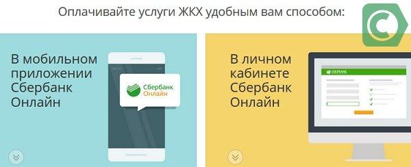 как оплатить квартплату через сбербанк онлайн с телефона