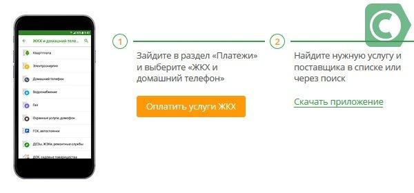 сбербанк онлайн оплата коммунальных услуг