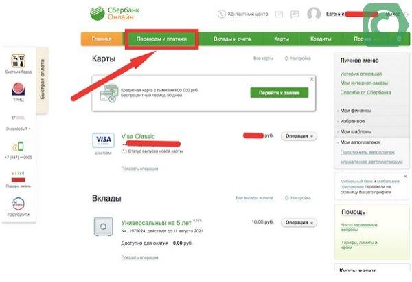 скрин оплаты через сбербанк онлайн