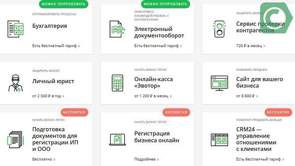 e invoicing сбербанк
