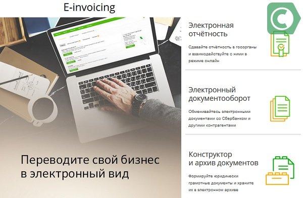 e invoicing системы сбербанк бизнес онлайн