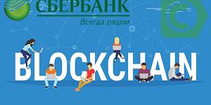 Блокчейн: курсы Сбербанка по новым технологиям