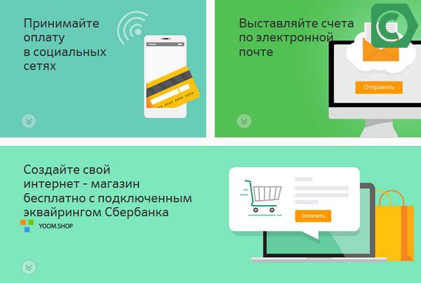 оплата банковскими карточками для онлайн магазинов