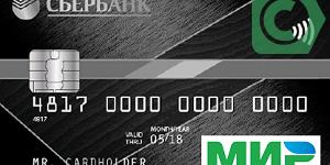 В Сбербанке запущены премиальные карты МИР
