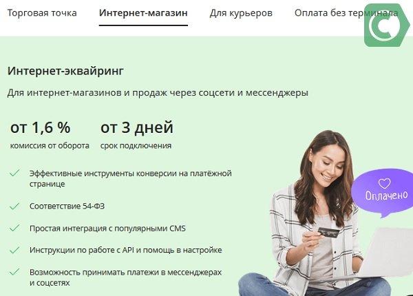 как принимать платежи интернет магазинам