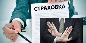 Отказ от страховки Сбербанка при кредитовании клиентов