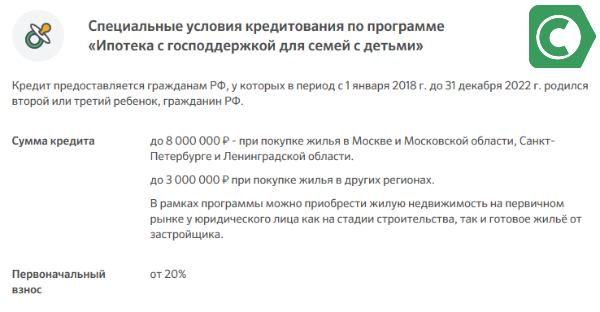 сбербанк ипотека отзывы спб рефинансирование кредитов по паспорту москва