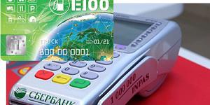 Топливные карты Е100 стали принимать в терминалах Сбербанка
