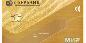 МИР Золотая: дебетовая карта от Сбербанка