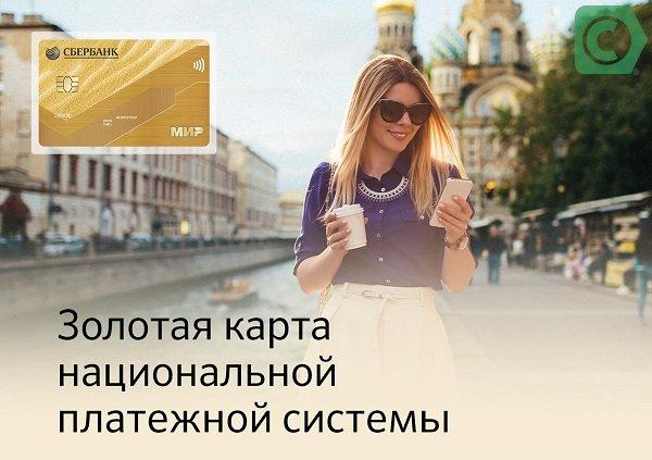 карточка национальной платежной системы