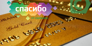 Сбербанк начисляет повышенные бонусы Спасибо по золотым картам