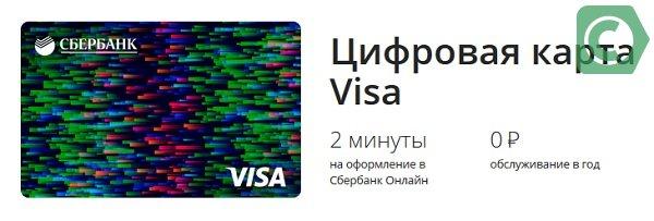 Виртуальные карты используются для оплаты онлайн покупок