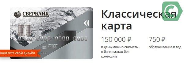 Карта со стандартным набором возможностей: оплата покупок, транзакций через банкоматы, онлайн-сервисы
