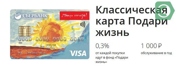 карточка для благотворительности