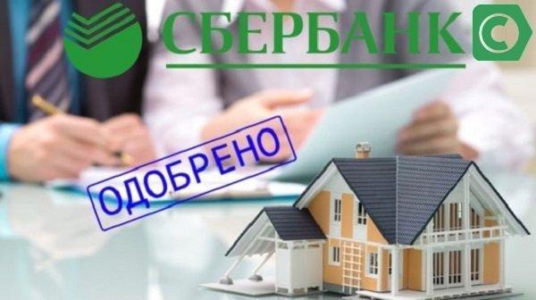 как узнать одобрение ипотеки в сбербанке