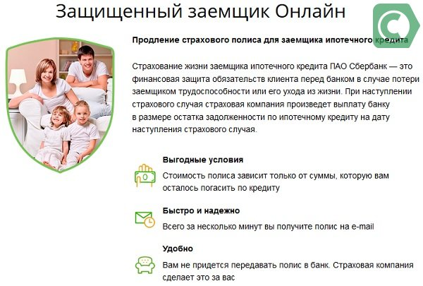 полис защищенный заемщик онлайн