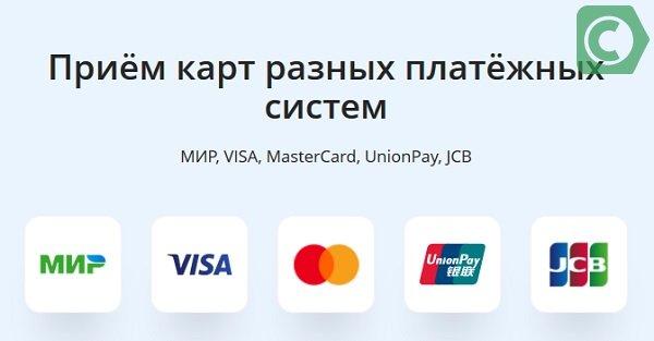 какие карты принимаются для оплаты в магазинах