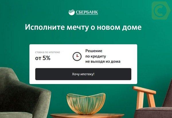 как оформить ипотека онлайн