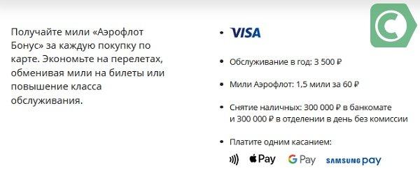 золотая карта виза сбербанк условия