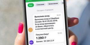 Мобильный банк Сбербанка — тарифы экономный и полный