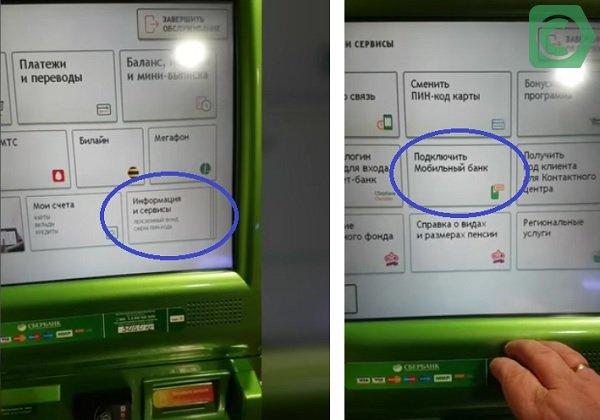 инструкция по активации Мобильного банка