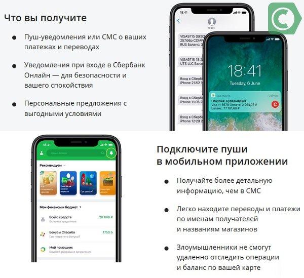 преимущества использования Мобильного банка