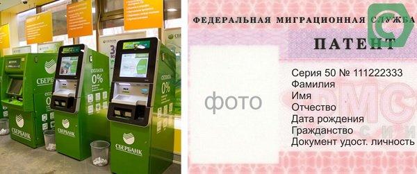 Оплатить патент через банкомат Сбербанка