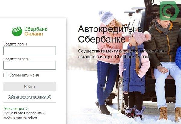 как узнать баланс сберкнижки в сбербанк онлайн