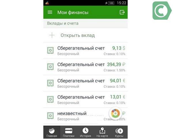 баланс сберкнижки в мобильном приложении