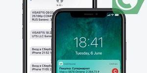 SMS-запросы на короткий номер Сбербанка 900