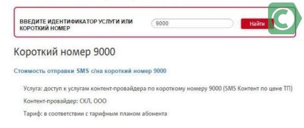Короткий номер 9000 - смс с мтс