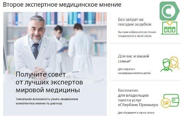 второе экпертное медицинское мнение