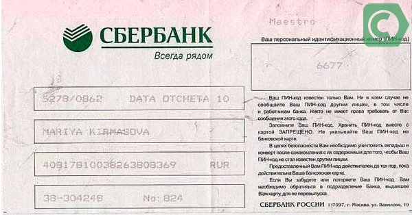 способы как можно узнать пин код банковской карты