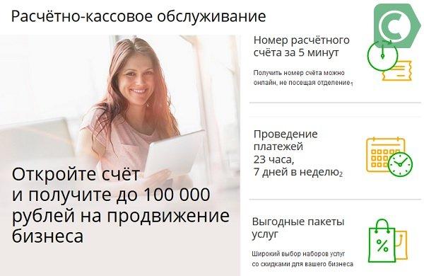 как получить рко в банке