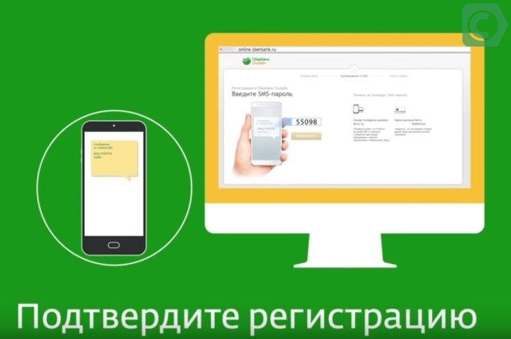 Подтвердить действие кодом из СМС
