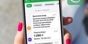 Как подключить СМС оповещение в Сбербанке