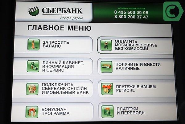 активация смс банка в банкомате